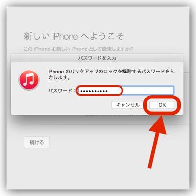 iPhoneからiPhoneの機種変更時にLINEを引き継ぐ方法