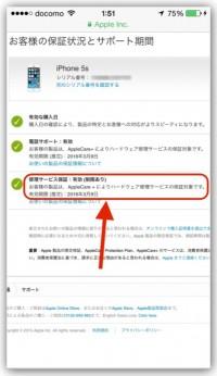 iPhoneの保証期間が残っているか調べる方法(アップルケア+も)