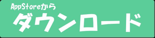 【iOS10】Safariで画像保存できない時の対処法