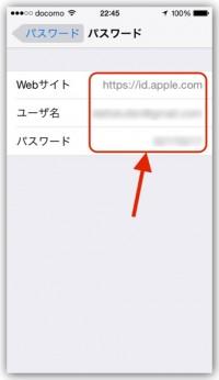 iPhoneに保存されている自分の個人情報の確認方法