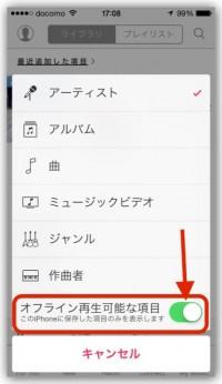 AppleMusic、音楽をダウンロードしてオフライン再生する方法