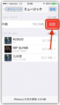 AppleMusicでダウンロードした曲を一括で削除する方法
