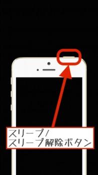 iPhoneがロック解除できない!スライドがおかしい時の対処法