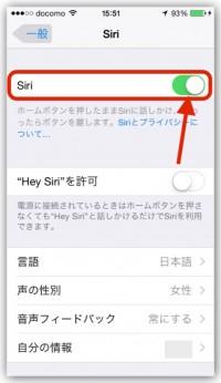 iPhone、Siriを起動して無くなったアプリを見つける