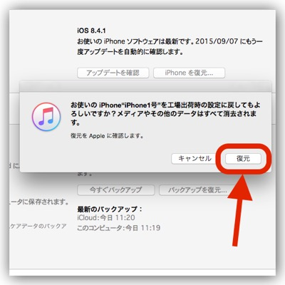 iPhoneを本体のみ、またはiTunesから初期化する方法