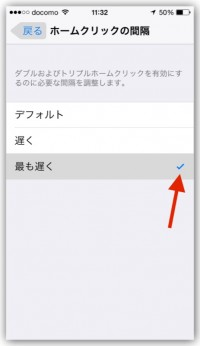 iPhone、ホームボタンのダブルクリックがうまくできない時は