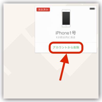 iPhoneをパソコンから初期化する一番簡単な方法