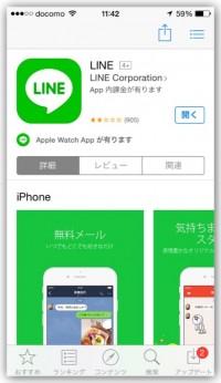 iPhone、AppStoreの検索が表示されないときの対処法