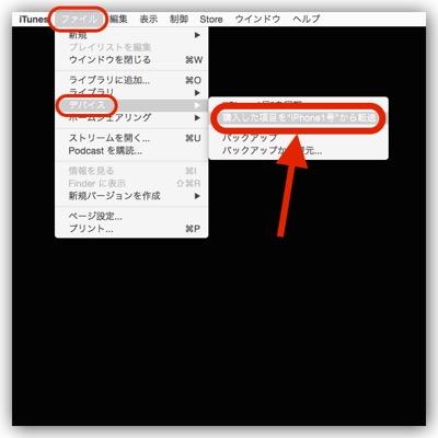 iPhoneで購入した項目をパソコンに転送できないときの対処法