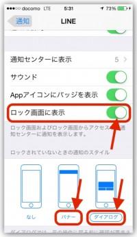 iPhone、LINEの通知が表示されないときの対処法