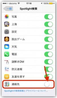iPhone、Spotlight検索に出る連絡先を非表示にする