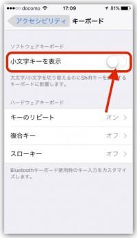 iPhone、iOS9アップデートでキーボードが使いづらい!