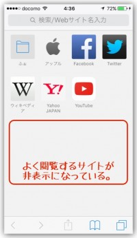 iPhone、safariのよく閲覧するサイトを非表示にする