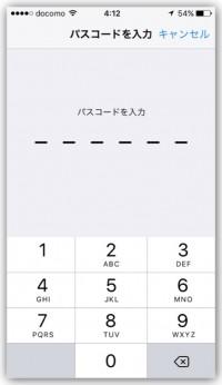 iPhoneをロックしない(かけない)ようにする方法