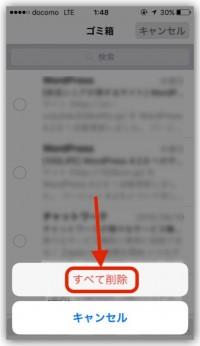 iPhone、受信メールを一括削除する方法【iOS9】