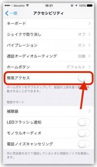 iPhone、ホーム画面が急に下にずれるときの対処法