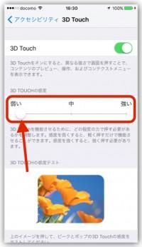 iPhone、ホームボタンを使わずマルチタスクを表示する方法