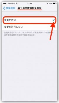 iPhone、位置情報サービスがオフにできないときの対処法