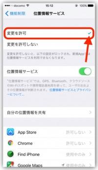 iPhone、位置情報アイコンの表示が消えないときの対処法