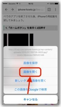 iPhoneのsafariで画像が拡大できないときの対処法