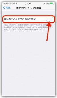 iPhone着信時にiPadやMacで通知音が鳴る時の対処法