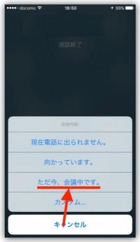 iPhone着信時にメッセージで返信&カスタム編集する方法