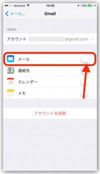 iPhone、メールアプリが開かない時の対処法まとめ
