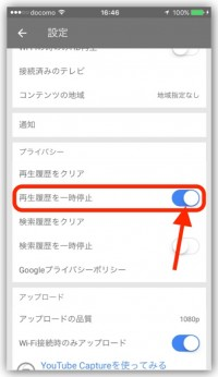 iPhone版YouTubeアプリ、再生履歴の削除方法:iOS9.2