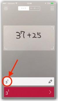 iPhone、カメラでかざすと入力不要で計算してくれる無料アプリ