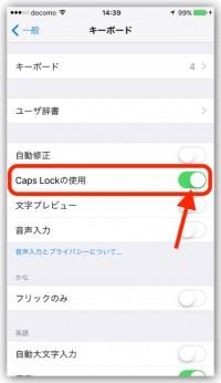 iPhone、大文字入力で固定できないときの対処法