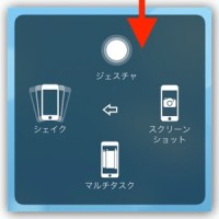 iPhone、画面上の仮想ボタンで様々な操作をする方法