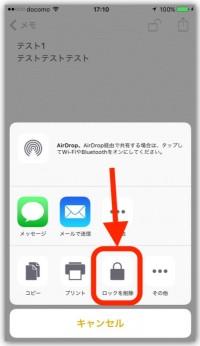 iPhone、大事なメモを見られないようにロックする方法