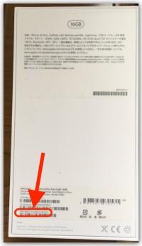 iPhoneのネットワーク利用制限を確認する方法