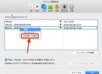 iPhone、iTunesにバックアップできない時の対処法