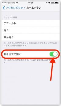 iPhone、ホームボタンを押さずにロック解除する方法