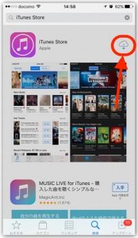 iPhone、非表示にした標準アプリを復活させる方法