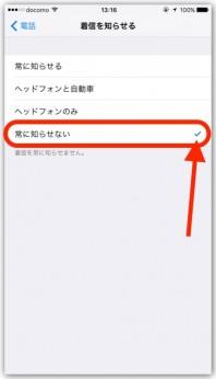 iPhone、着信時にSiriが喋るのを止める方法【疑問】