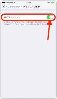 【iOS10】iPhoneでバイブレーションがならない時の対処法