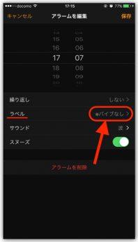 iPhone、バイブなしでアラームを設定する方法