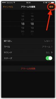 iphone、マナーモードなのに音が出る【疑問】