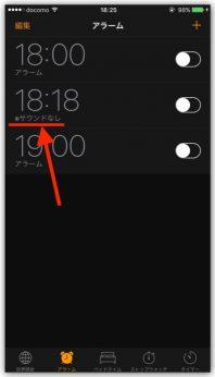 iPhone、サウンドなし・バイブのみでアラーム設定する方法