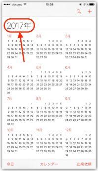 iPhoneカレンダーで西暦(年表示)がおかしい時の対処法