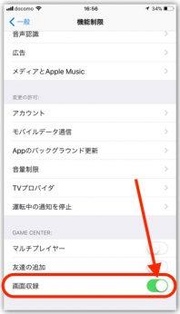 iOS11|iPhoneで画面録画(画面収録)できない時の対処法