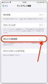 iOS11|自動で勝手に画面の明るさが変わるのを防ぐ方法