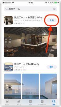 iPhone本体のみでアプリの購入履歴を削除する手順【iOS11以降】