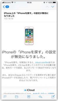 iPhone本体からiPhoneを探すをオフにする手順