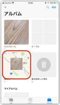 iPhone、撮影地が表示されない時の対処法(アルバム内)