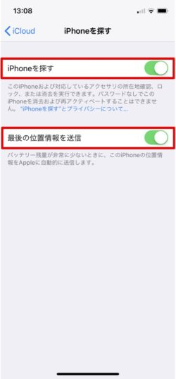 iPhoneを探すとは?紛失モードとは?利用する際の注意事項