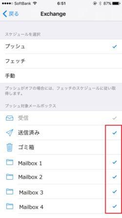 iPhoneメール設定のプッシュ&フェッチとは?2つの違いを解説