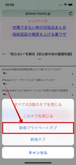 iPhone、Safariのプライベートブラウズとは?